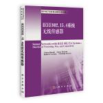 【按需印刷】-IEEE802.15.4系统无线传感器