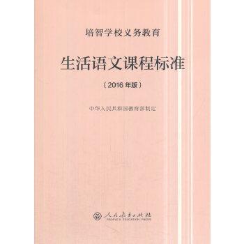 培智学校义务教育生活语文课程标准(2016年版)