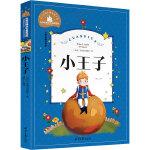 小王子 彩图注音版 一二三年级课外阅读书必读世界经典儿童文学少儿名著童话故事书