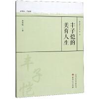 全新正版图书 丰子恺的美育人生 刘秀峰 山西人民出版社 9787203109730 缘为书来图书专营店