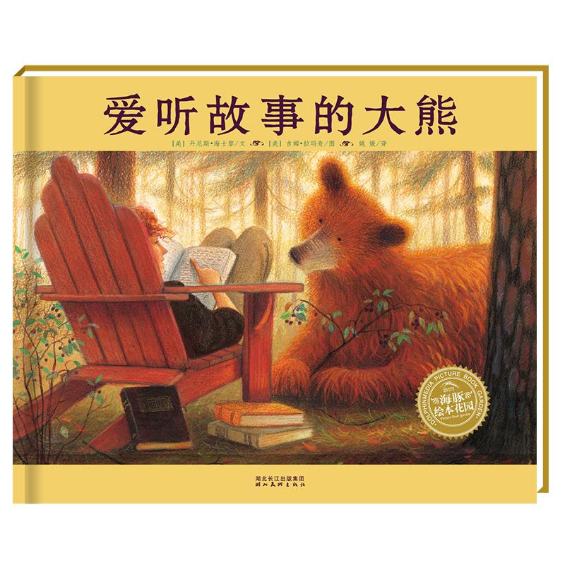 海豚绘本花园:爱听故事的大熊