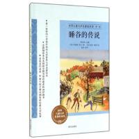 封面有磨痕-TSW-世界儿童文学名著绘本馆:睡谷的传说 9787533279561 明天出版社 知礼图书专营店