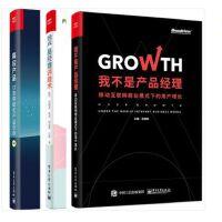 3册 我不是产品经理 移动互联网商业模式下的用户增长+给产品经理讲技术+幕后产品书籍