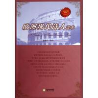 【RTZ】欧洲现代诗人读本(欧美诗歌典藏) 董继平 宁夏人民出版社 9787227052159