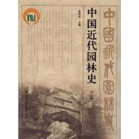 中国近代园林史 下篇 中国建筑工业出版社
