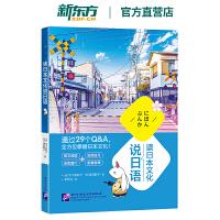 【官方直营】读日本文化说日语 日本语 零起点实用日语解读 小语种考试读物书籍 阅读会话听力初级中级入门考试N4N3 新