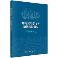 【按需印刷】-印尼汉语学习者语法偏误研究