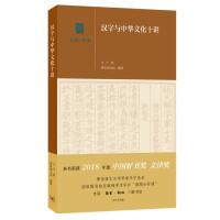 汉字与中华文化十讲(央视2018中国好书)