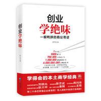创业学绝味:一根鸭脖的商业奇迹 郭宇宽 9787516408285 企业管理