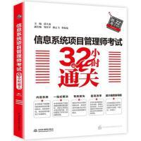 信息系统项目管理师考试32小时通关 编者:薛大龙 著作