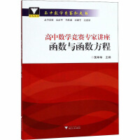 高中数学竞赛专家讲座 函数与函数方程 浙江大学出版社
