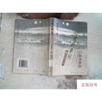 【二手旧书8成新】心理的单间
