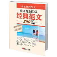 背最好的范文―英语专业四级经典范文200篇
