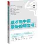 这才是中国最好的语文书・小说分册