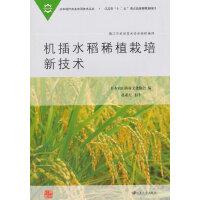 机插水稻稀植栽培新技术