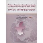 年份的足迹:国际媒体报道宁夏葡萄酒