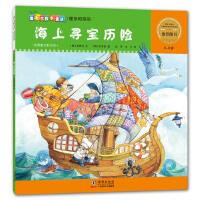 爆米花数学童话:海上寻宝历险