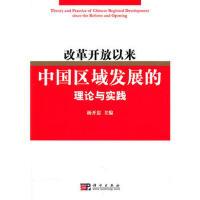 全新正版 改革开放以来中国区域发展的理论与实践 杨开忠 科学出版社 9787030285171缘为书来图书专营店