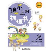 追不上的物理书:光――从可见到不可见(韩国超级畅销,小学中高年级~初中低年级寒暑假推荐阅读,与初中物理、化学、生物的学