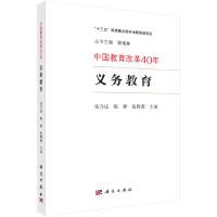 中国教育改革40年:义务教育