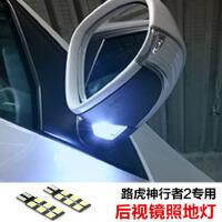 汽车装饰灯LED车灯后视镜照地灯车身饰灯路虎神行者2改装专用配件