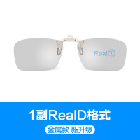 201808291640522353d眼镜夹片电影院Reald偏光不闪式3D眼睛电视三d眼镜 『新升级』金属方形夹片R
