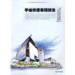 高等院校建筑与环境艺术设计丛书 手绘快速表现技法