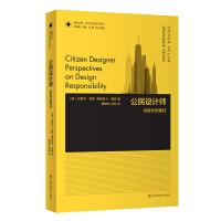 凤凰文库设计理论研究系列-公民设计师.论设计的责任