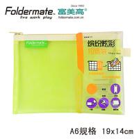 Foldermate/富美高 81037 缤纷炫彩拉链袋 绿色 A6 19cm x 14cm文件袋透明网格袋塑料手机袋