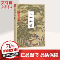 三十六计 江苏凤凰科学技术出版社
