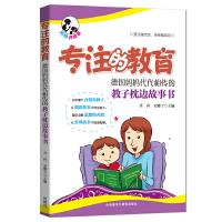 专注的教育:德国妈妈代代相传的教子枕边故事书