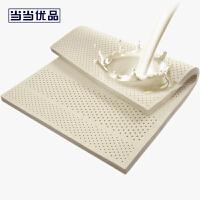 当当优品天然乳胶床垫 七区平面款 100*200cm