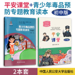 两本套 青少年毒品预防专题教育读本(初中版)+平安课堂(中学版)