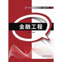 正版教材 金融工程21世纪经济管理精品教材 金融学系列 教材系列书籍 尹常玲著 清华大学出版社