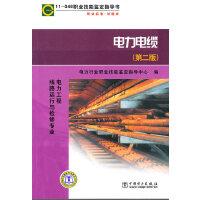 11048职业技能鉴定指导书电力电缆(第二版)