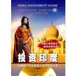 印度经贸投资指南