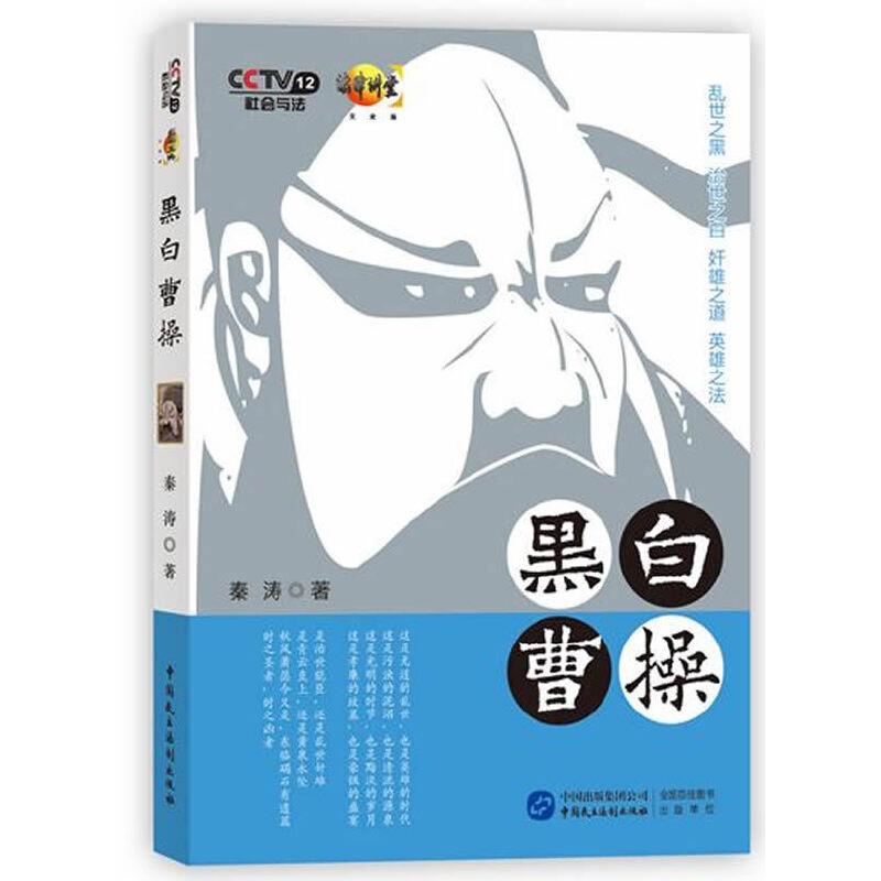 黑白曹操: 乱世之黑 治世之白 奸雄之道 英雄之法