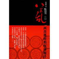 八王乱:西晋那时的权谋诡计 9787539935270