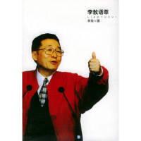 【旧书二手书九成新】格拉斯文集――与乌托邦赛跑(精)