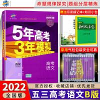2021B版五年高考三年模拟语文b版 5年高考3年模拟高考语文 新课标全国卷真题卷