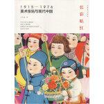 张彩贴红--1915-1976美术张贴与现代中国(精装)