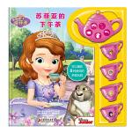 小公主苏菲亚・苏菲亚的下午茶(pi kids皮克童书・有声玩具书)