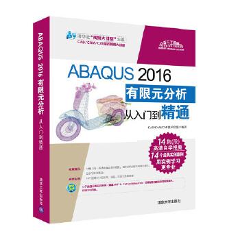 ABAQUS 2016有限元分析从入门到精通 abaqus 有限元分析 从入门到精通 有限元分析实例详解 abaqus建模与仿真 网格划分 结构仿真分析 abaqus 工程研究 基础入门书籍