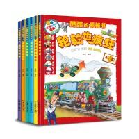 酷酷的机械书(套装共6册)