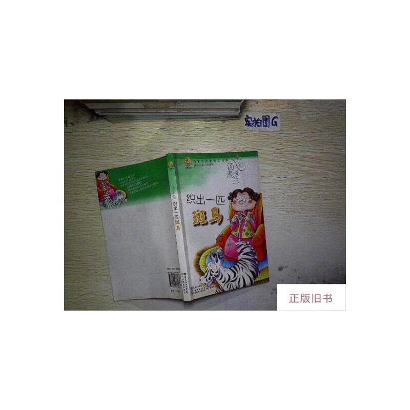 【二手旧书8成新】青苹果文库·文学系列:青苹果名家纯美书系·织出一匹斑马