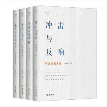 何兆武作品4册 触摸时代的灵魂/从身份到契约/冲击与反响/必然与偶然 何兆武谈读书哲学文化历史