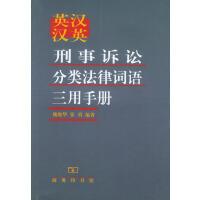 英汉汉英刑事诉讼分类法律词语三用手册