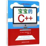 宝宝的C++ (美)约翰・C.范德-霍伊维尔(John C Vanden-Heuvel) 著;赵昊翔 译 著作