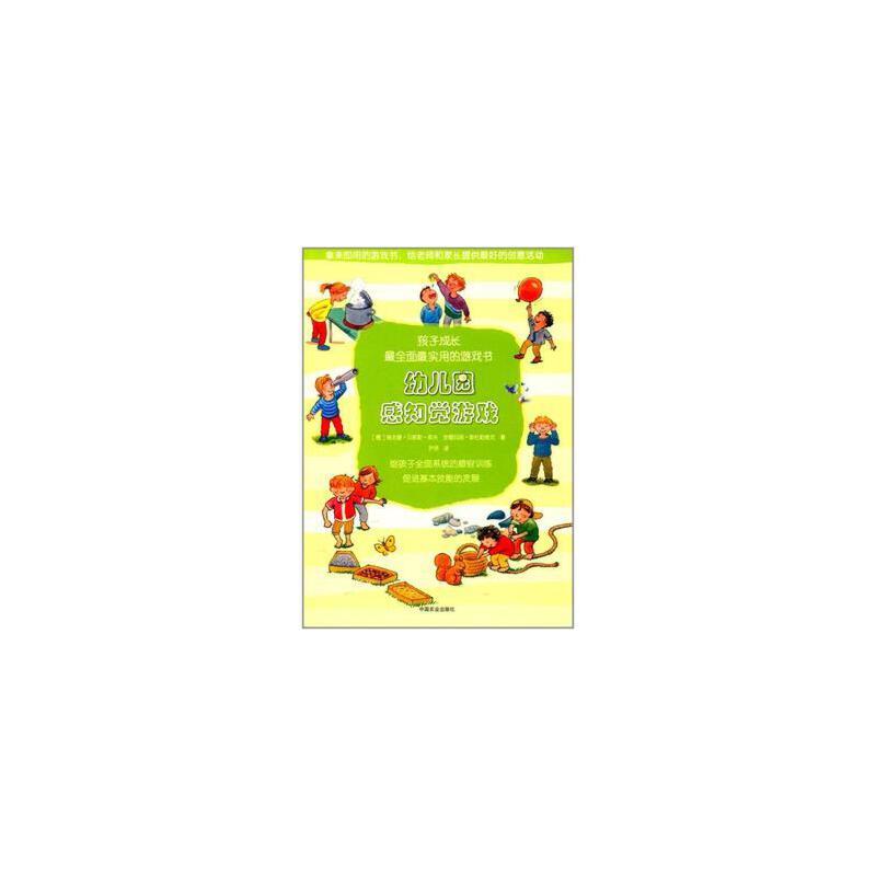 全新正品幼儿园感知觉游戏(孩子成长全面实用的游戏书) [德] 瑞吉娜·贝斯勒-库夫安娜,玛丽·斯杜勒维克;尹 中国农业出版社 9787109229563 缘为书来图书专营店 正版图书