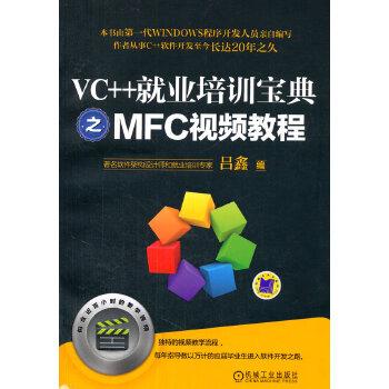 VC++就业培训宝典之MFC视频教程(含1DVD)